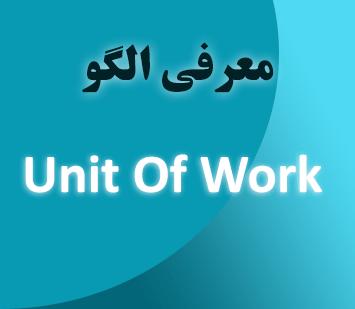 unit of work mr bitmap